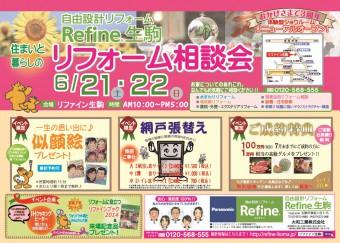 【FIX】生駒店_3周年イベント201406表紙【アウトライン】