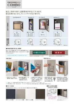 宅配BOX COMBO(コンボ)