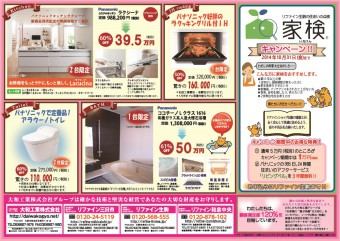 【FIX】生駒店_3周年イベント201406裏
