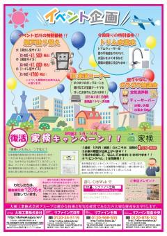 周年祭(修正)-002